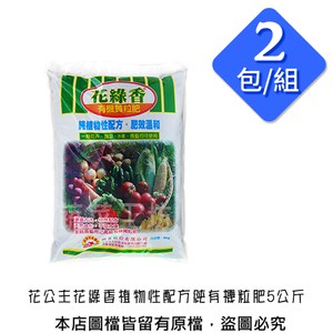 花公主花綠香植物性配方純有機粒肥5公斤裝  2包/組