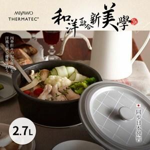 MIYAWO日本宮尾 IH系列9號耐溫差陶土湯鍋2.7L-極簡風格THD13-910