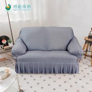 【格藍傢飾】圓舞曲裙擺涼感沙發套-暗灰4人