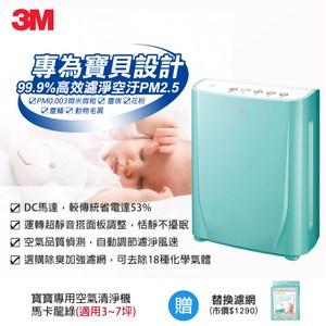 3M 寶寶專用6坪空氣清淨機馬卡龍綠-適用3-7坪(加贈專用濾網)