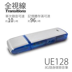 全視線UE128 8G隨身碟/數位錄音筆(錄音不亮燈)