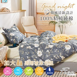 【FOCA清風伴月】加大 韓風設計100%精梳純棉四件式兩用被床包組加大