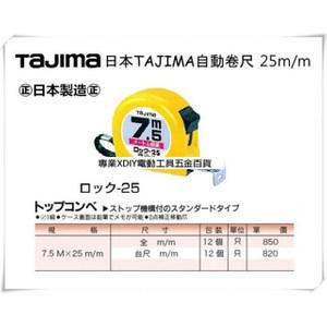 日本 Tajima 自動卷尺 捲尺 7.5M x 25mm 全公分 公