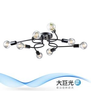 【大巨光】工業風8燈半吸頂燈-大(BM-20311)W900mmXH150mm