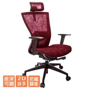 GXG 高背全網 電腦椅 (2D扶手) TW-81Z5 EA2#訂購備註顏色