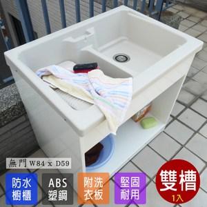 【Abis】日式穩固耐用ABS櫥櫃式雙槽塑鋼雙槽式洗衣槽(無門)-1入