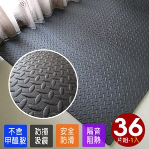 【Abuns】鐵板紋黑色大巧拼地墊-附收邊條(36片-適4坪)