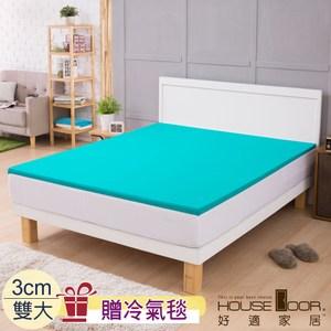 House Door 吸濕排濕布套3cm記憶床墊保暖組-雙大(青碧藍)