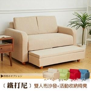 【班尼斯】Titani鐵打尼 雙人收納布沙發-小麥色