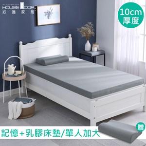 House Door 防蚊防螨表布雙膠床墊10cm超值組-單大3.5尺復刻灰