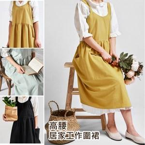 【三房兩廳】高腰居家工作服圍裙/花店/咖啡店/廚房圍裙(姜黃色)