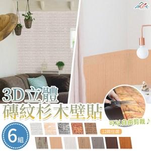 Incare 3D仿真立體磚紋木紋壁貼-6入棕色