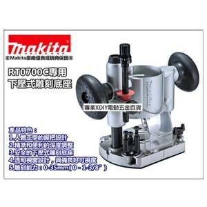 日本Makita 牧田 RT0700C 專用 下壓式雕刻底座組 雕刻座