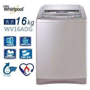Whirlpool惠而浦 16KG直立變頻洗衣機 WV16ADG~含拆箱定位