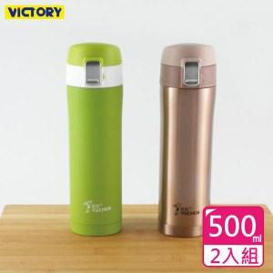 【VICTORY】304不鏽鋼安全真空保溫瓶500ml(2入)