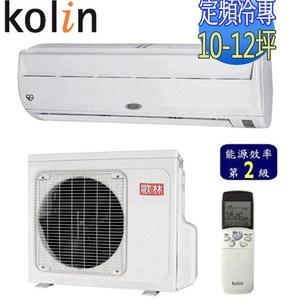 Kolin歌林 10-12坪定頻冷專一對一KOU-56203/KSA-562S03