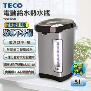 (福利品)【TECO東元】5.0L電動給水熱水瓶 YD5002CB