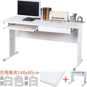 【Homelike】路易140cm辦公桌(仿馬鞍皮-附抽屜.鍵盤架)桌面-白 /