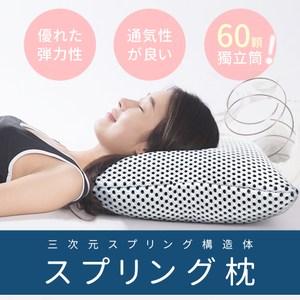 日本3D立體60顆獨立筒水洗枕 1入