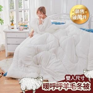 【戀家小舖】100%台灣製保暖羊毛被(雙人尺寸冬被)