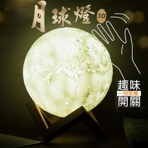 【Shop Kimo】3D月球LED氛圍燈 (USB充電)