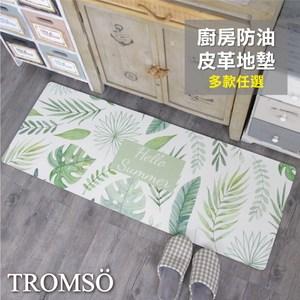 TROMSO廚房防油皮革地墊-K311清新綠葉