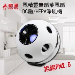 勳風 風精靈無扇葉風扇/DC扇/HEPA淨風機 HF-B62