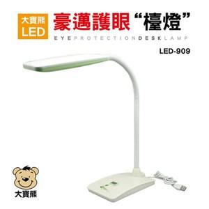 大寶熊 LED-909 豪邁護眼檯燈 1入