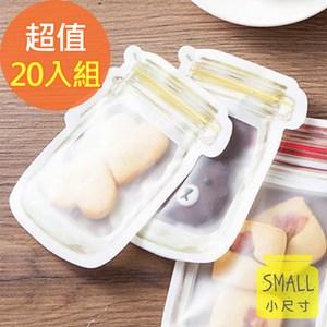 【佶之屋】可愛梅森瓶造型便攜式透明密封袋(小)-20入組