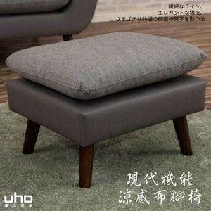 【UHO】現代機能涼感布-腳椅淺灰色