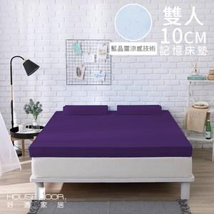 [特價]House Door 抗菌防螨10cm藍晶靈涼感舒壓記憶床墊-雙人魔幻紫