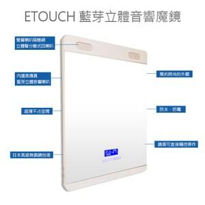HONEY COMB 藍芽立體音響浴室掛鏡 GT-8008