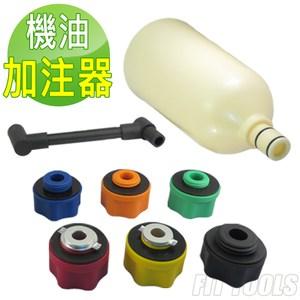 【良匠工具】機油加注器附延長接桿 強化塑膠