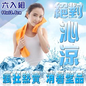 戀夏好物 台灣製 沁涼消暑 抗菌防曬冰涼巾 99x13.5(橘色6入)