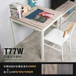 角鋼美學-工業風免鎖角鋼方型餐桌/工作桌-象牙白+木板2號