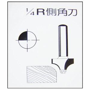 1/4R側角刀12柄×6分-木工用
