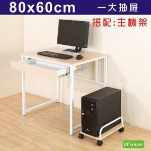 《DFhouse》亨利80公分附抽屜多功能工作桌+主機架-白楓木色白楓木色