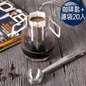 CoFeel 凱飛304不鏽鋼湯匙/咖啡匙夾子+濾掛咖啡袋/濾紙20入