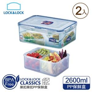 2入~樂扣樂扣PP保鮮盒2.6L/附活動隔盒 HPL826C