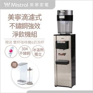 【美寧】滴濾式不銹鋼直立飲水機 MTD1+YS-8200BWSIB
