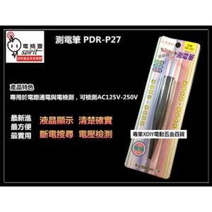 電精靈 spirit PDR-P27 測電筆 液晶顯示 斷電搜尋 電壓