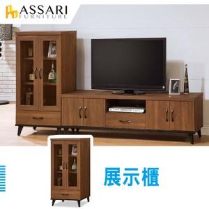 ASSARI-喬伊展示櫃(寬60x深40x高122cm)