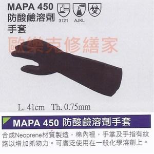 MAPA 450 防酸鹼 溶劑手套 耐溶劑手套 9號9號/雙
