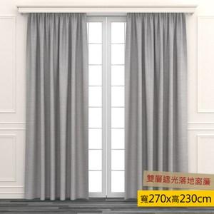HOLA 斜紋緹花雙層遮光落地窗簾 270x230cm 金色