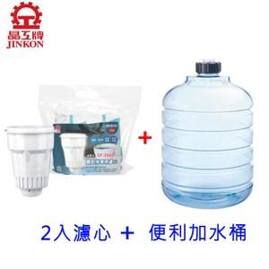 晶工牌 開飲機濾心 CF-2562+JK-588水桶*1個