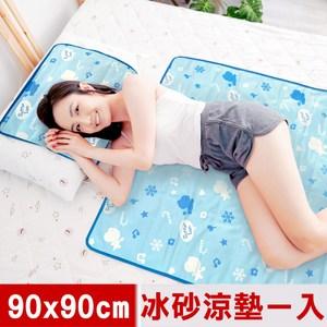【奶油獅】雪花樂園-長效型冰砂冰涼墊/床墊90x90cm藍色一入