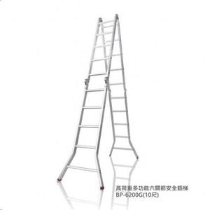 高荷重多功能六關節安全鋁鎂合金折梯-10尺 BP-6200G 60x205x282cm