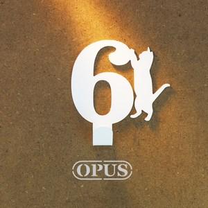 OPUS 歐式鐵藝壁飾掛勾/無痕掛鉤(當貓咪遇上數字6)白