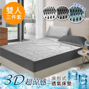 【三浦太郎】3D超涼感透氣床包式保潔墊/床墊三件套組-雙人/三色白色