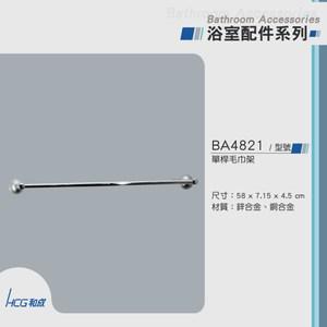和成 HCG 單桿毛巾架 BA4821